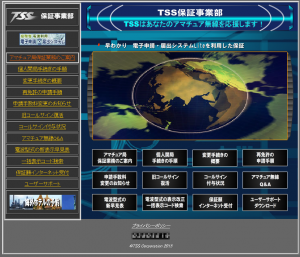 TSSトップページ