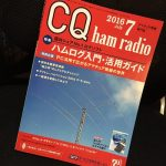 ハムログ特集 CQ ham radio 2016年7月号を購入