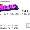Turbo HAMLOG バージョンアップ