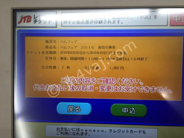 Hamfair_ticket_01