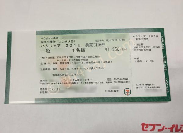 Hamfair_ticket_02