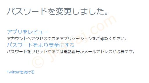 twitter_lock_04