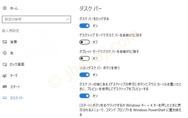 taskbar_setting_01