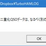 Turbo HAMLOGのデータバックアップ