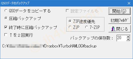 turbohamlog_backup_007