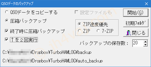 turbohamlog_backup_008