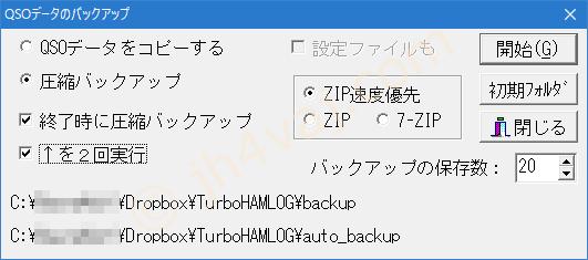 turbohamlog_backup_008