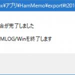 HamMemoのデータをTurbo HAMLOGにインポートする