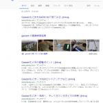 Gawantで検索1位