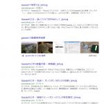 「gawant」で検索1ページ目を占拠