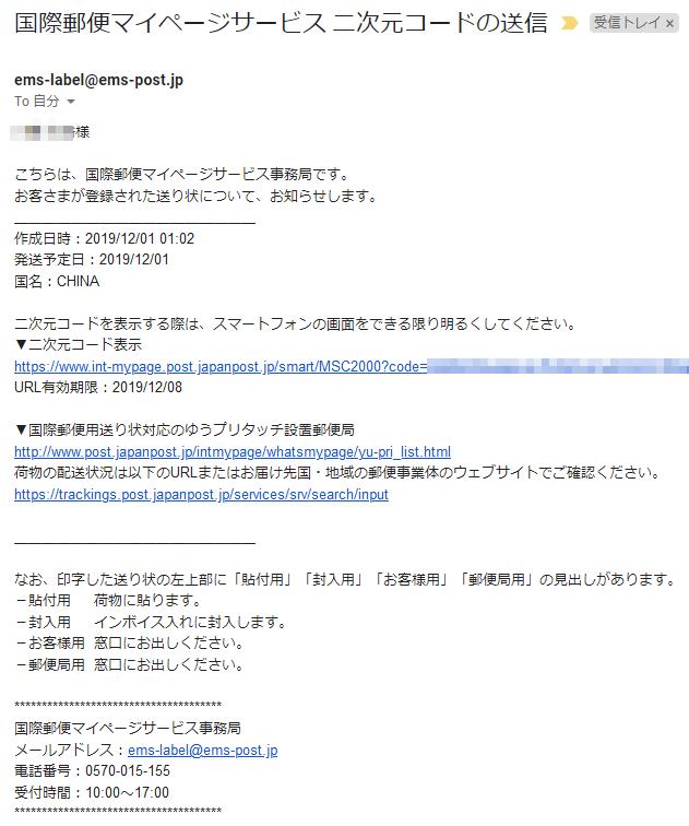 ページ 版 スマートフォン サービス マイ 郵便 国際